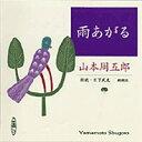 雨あがる [新潮CD] (<CD>)