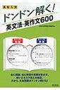【送料無料】高校入試ドンドン解く!英文法・英作文600