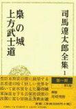 司馬遼太郎全集(第1巻) [ 司馬遼太郎 ]