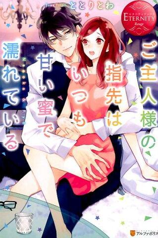 ご主人様の指先はいつも甘い蜜で濡れている Nanoka&Ryo (エタニティブックス ETERNITY Rouge) [ ととりとわ ]