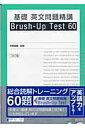 基礎英文問題精講Brush up test 603訂版 [ 中原道喜 ]