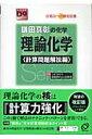 鎌田真彰の化学理論化学(計算問題解決編)〔改訂版〕