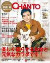 CHANTO (チャント) 2020年 01月号 [雑誌]