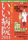 手術数でわかるいい病院(2014)