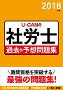 2018年版 U-CANの社労士 過去&予想問題集 (ユーキャンの資格試験シリーズ) [ ユ