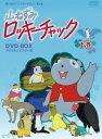 山ねずみロッキーチャック デジタルリマスター版 DVD-BOX下巻 [ 山賀裕二 ]