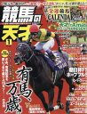 TVfan(ファン)関西版 増刊 競馬の天才!Vol.15 2020年 01月号 [雑誌]