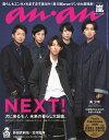 anan (アンアン) 2020年 1/8号 [雑誌]...