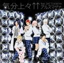 気分上々↑↑feat. SAE TOKIMIYA (初回限定盤A CD+DVD) [ アルスマグナ ]
