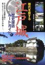 時代を旅する江戸城歴史探訪ルートガイド [ 東京史跡ウォーキング愛好会 ]