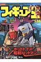 フィギュア王(188) 特集:ホットトイズ/昭和バットマン (ワールド・ムック)