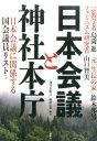 日本会議と神社本庁 [ 『週刊金曜日』編集部 ]