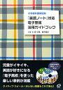 小学校外国語活動「英語ノート」対応電子黒板活用ガイドブック