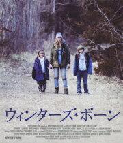 ウィンターズ・ボーン【Blu-ray】