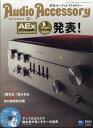 Audio Accessory (オーディオ アクセサリー) 2020年 01月号 [雑誌]...