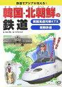 韓国・北朝鮮の鉄道 [ 秋山芳弘 ]