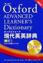 【送料無料】オックスフォード現代英英辞典〔第7版〕 Sa