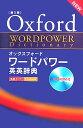 【送料無料】オックスフォードワードパワー英英辞典第3版