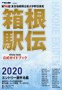 月刊陸上競技増刊 2020年箱根駅伝公式ガイドブック2020 2020年 01月号 [雑誌]