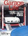 Garage Life (ガレージライフ) 2020年 01月号