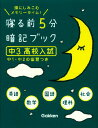 寝る前5分暗記ブック(中3(高校入試)) [ 学研教育出版 ]