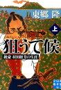 狙うて候(上) 銃豪村田経芳の生涯 (実業之日本社文庫) 東郷隆