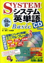 システム英単語Basic CD改訂新版 (<CD>)
