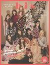 【特典付】bis(ビス) 2020年 01月号 [雑誌]