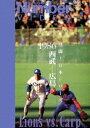熱闘!日本シリーズ 1986西武ー広島(Number VIDEO DVD) [ (スポーツ) ]