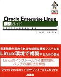 Oracle Enterprise Linux構築ガイド [ 北嶋伸安 ]