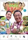 NHKBSプレミアム 梅沢富美男&東野幸治 まんぷく農家メシ (小学館 GREEN MOOK)