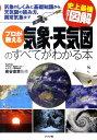 プロが教える気象・天気図のすべてがわかる本 気象のしくみと基礎知識から、天気図の読み方、異常気 [