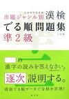 漢検でる順問題集(準2級)3訂版 出題ジャンル別