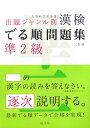 漢検でる順問題集(準2級)3訂版
