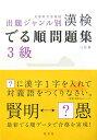 漢検でる順問題集(3級)3訂版