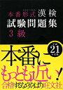 本番形式漢検試験問題集3級(平成21年度版)