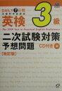 CD付7日間完成 英検3級二次試験予想問題改訂版