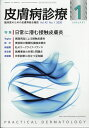 皮膚病診療 2020年 01月号 [雑誌]