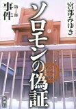 所罗门的伪证(第1部)[宫部Miyuki ][ソロモンの偽証(第1部) [ 宮部みゆき ]]