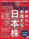 別冊 会社四季報 プロ500銘柄 2021年1集・新春号