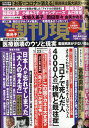 週刊現代 2021年 1/23号