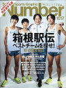 Sports Graphic Number (スポーツ・グラフィック ナンバー) 2021年 1/7