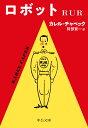 ロボット RUR (中公文庫 チ1-4) [ カレル・チャペック ]