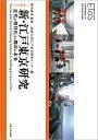 新・江戸東京研究 近代を相対化する都市の未来 (EToS叢書 1) [ 法政大学江戸東京研究センター ]