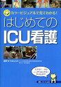 はじめてのICU看護 カラービジュアルで見てわかる!