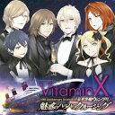 「VitaminX」 10thアニバーサリードラマCD 『VitaminX 豪華客船ウィング号 魅惑