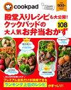殿堂入りレシピも大公開!クックパッドの大人気お弁当おかず108 いいとこどりレシピムック (Fusosha mook) [ クックパッド株式会社 ]