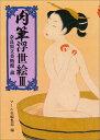 肉筆浮世絵(3) 奈良県立美術館蔵 (マールカラー文庫) マール社