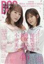 BIG ONE GIRLS (ビッグワンガールズ) 2021年 01月号 [雑誌]