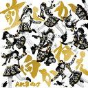 前しか向かねえ(TypeA 初回限定盤 CD+DVD) [ AKB48 ]